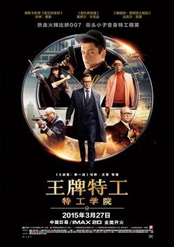 Kingsman: The Secret Service,王牌特工:特工学院,皇家特工:间谍密令,金牌特务(蓝光原版)