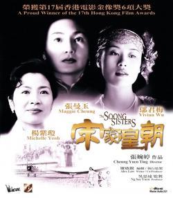 The.Soong.Sisters.,宋家皇朝[第17届香港电影金象奖6项大奖](蓝光原版)