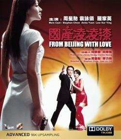 From Beijing with Love,国产凌凌漆(蓝光原版)