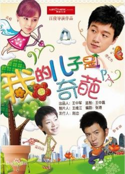 BTV Wo De Er Zi Shi Qi Pa,中剧《我的儿子是奇葩》35集全集(720P)