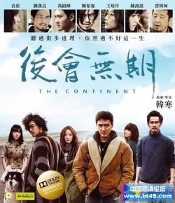 The Continent,后会无期(蓝光原版)
