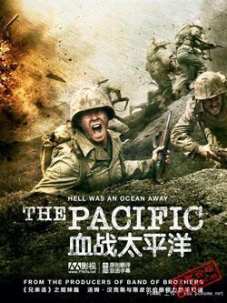 The Pacific,美剧《血战太平洋:瓜达尔卡纳尔岛之战》1-10集(1080P)