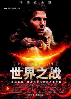 War of the worlds,世界大战(蓝光原版)