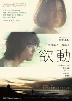 Taksu,欲动,欲動(720P)