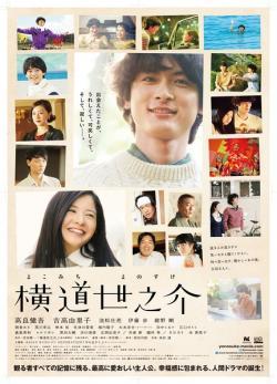 A Story of Yonosuke ,横道世之介,那年遇上世之介(720P)