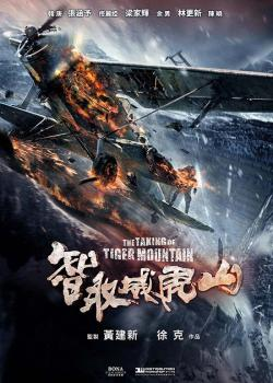 The Taking Of Tiger Mountain,智取威虎山,3D林海雪原,智取威虎山3D(720P)