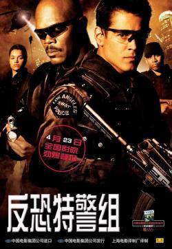 S.W.A.T,反恐特警组1,洛城特警,特警雄风(蓝光原版)