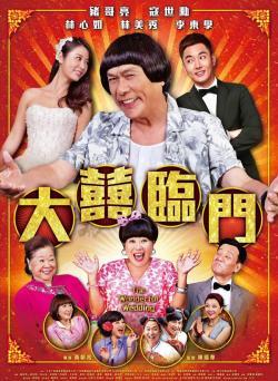 The Wonderful Wedding,大喜临门【今年最感动的台湾人情味电影】(蓝光原版)
