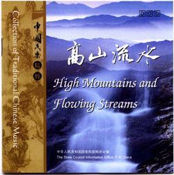 高山流水,【APE】 中国民乐精粹一高山流水