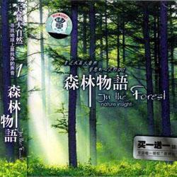 大自然音乐,【APE】 森林物语-大自然纯粹音乐(10cd)