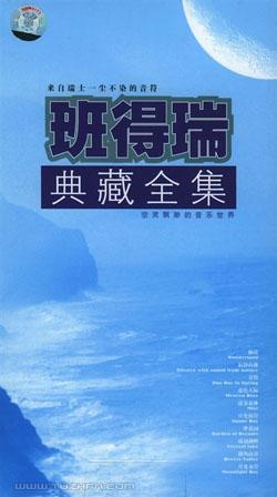 班得瑞,【APE】 班得瑞金革版12CD全集珍藏