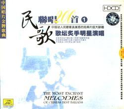 民歌,【APE】 群星 - 民歌联唱200首 5CD