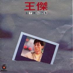 王杰,【APE】 王杰-国语专辑-1988-忘了你忘了我