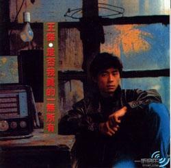 王杰,【APE】 王杰-国语专辑-1989-01-是否我真的一無所有