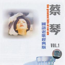 蔡琴,【APE】 蔡琴-国语老歌经典版(上海音像公司)3CD