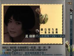 孟庭,【APE】 孟庭苇(钻石金选集1990-1994双碟装,台湾正版抓轨)
