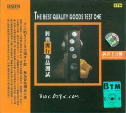 BTM,【APE】 挑战发烧友最挑剔的耳朵BTM试音王系列12CD
