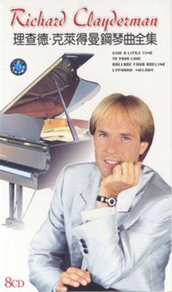 理查德 克莱得曼,【APE】 (理查德 克莱得曼) - 钢琴曲全集(8CD)(分轨)