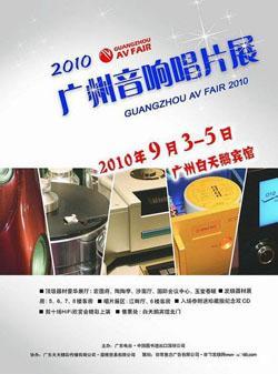 HIFI音响,【APE】 2010年广州音响唱片展纪念2CD【HIFI音响】