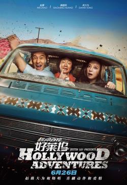 Hollywood Adventures,横冲直撞好莱坞,横冲直撞荷里活(720P)