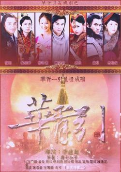 Mandarin,中剧《华胥引之绝爱之城》48集全集(720P)