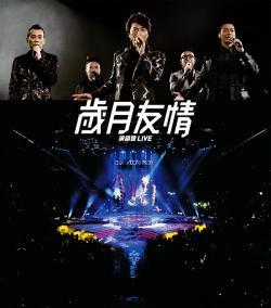 Young and Dangerous Concert Live Karaoke,岁月友情演唱会[郑伊健 陈小春 谢天华 钱嘉乐 林晓峰](蓝光原版)