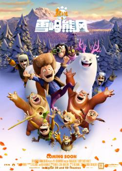 Boonie Bears Mystical Winter,熊出没之雪岭熊风,熊出没大电影2(720P)