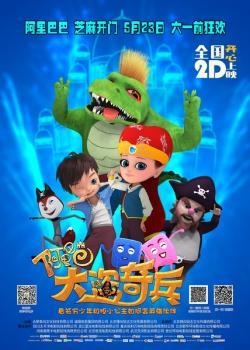 Alibaba and The Thief,阿里巴巴:大盗奇兵(720P)