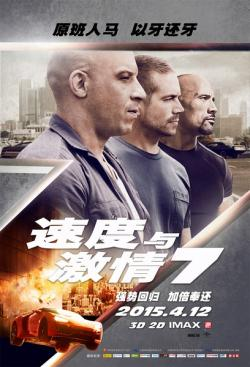 Fast and Furious 7,速度与激情7,狂野时速7,玩命关头7(蓝光原版)