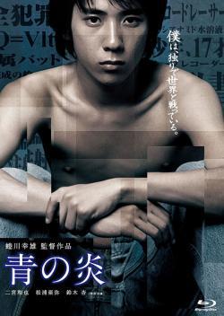 The Blue Light,青之炎,十七岁完全犯罪(720P)