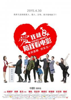 Lovers&Movies,爱我就陪我看电影(720P)