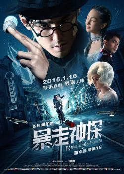 The Unbearable Lightness of Inspector Fan,暴走神探,包打探:铁血兵团,包打探手记(720P)