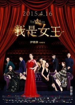 The Queens,我是女王(720P)