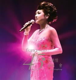 Frances Yip 45th Anniversary Live In Hong Kong Karaoke,叶丽仪45年香港情演唱会(蓝光原版)