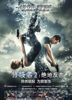 Insurgent,分歧者2:绝地反击,分歧者2:反叛者[3D版](蓝光原版)