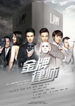 China Legal,中剧《金牌律师,离不离律师事务所》39集全集(720P)