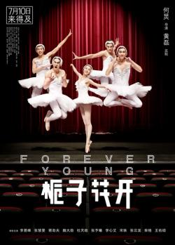 Forever Young,栀子花开,栀子花开2015(720P)