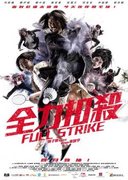 Full Strike,全力扣杀,羽魔球(蓝光原版)