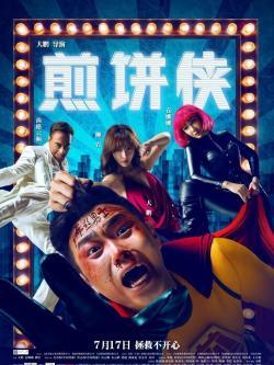 Jian Bing Man,煎饼侠(1080P)