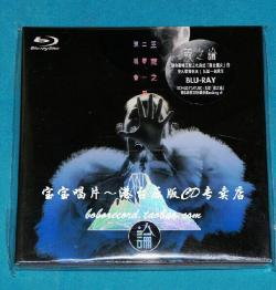 IVANA CONCERT,王菀之2014菀之论演唱会(蓝光原版)
