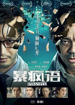 INSANITY,暴疯语(蓝光原版)