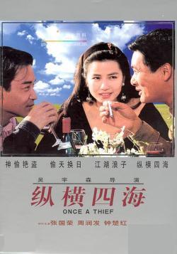 Once A Thief,纵横四海(蓝光原版)