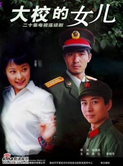 Da Xiao De Nv Er,中剧《大校的女儿》20集全集(720P)