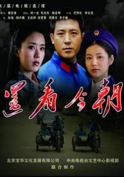 Hai Kan Jin Zhao,中剧《还看今朝》29集全集(720P)
