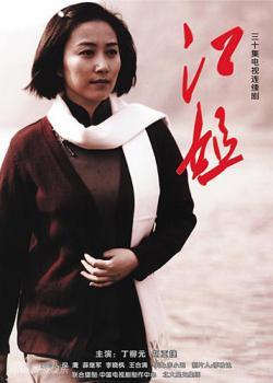Sister Jiang,中剧《江姐》30集全集(720P)