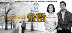 Golden Marriage,中剧《金婚》50集全集(720P)