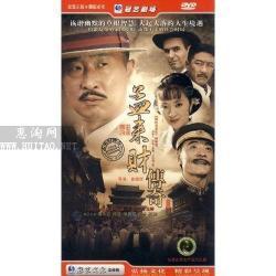 Meng Lai Cai Chuan Q,中剧《孟来财传奇》38集全集(720P)