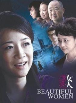 Beautiful Girl,中剧《漂亮女人》27集全集(720P)