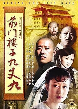 Qian Men Lou Zi Jiu Zhang Jiu All,中剧《前门楼子九丈九》36集全集(720P)