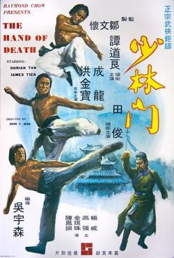 Hand of Death,少林门[成龙经典](蓝光原版)